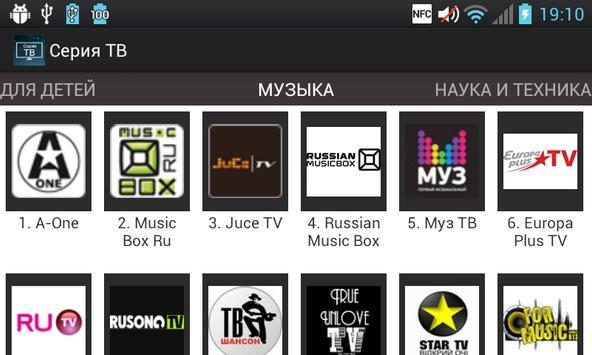 Русское ТВ онлайн (Серия) apk screenshot