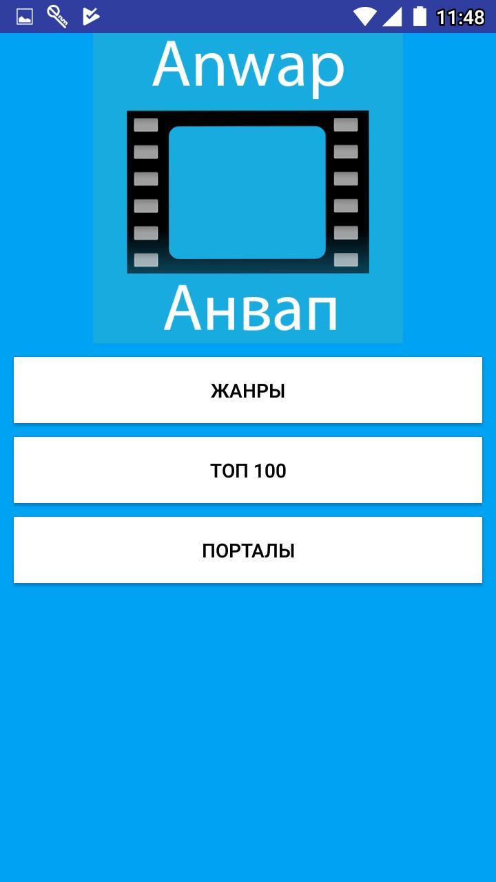 анвап Anwap фильмы и сериалы ваш гид для андроид