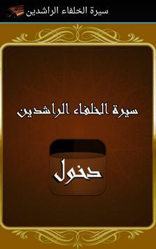 سيرة الخلفاء الراشدين poster