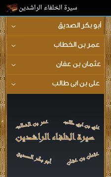 سيرة الخلفاء الراشدين screenshot 1