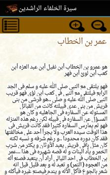 سيرة الخلفاء الراشدين screenshot 3