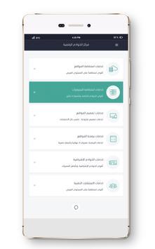 مركز الخوادم الرقمية apk screenshot