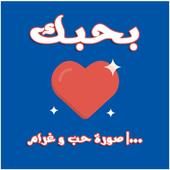 10000 صورة حب و غرام icon
