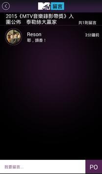 最強音 screenshot 3