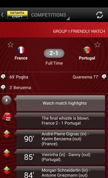 Сетанта    European Qualifiers screenshot 6