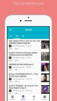 팬덤 of 여자친구 screenshot 4