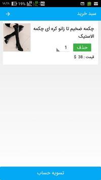 فارسی مال apk screenshot