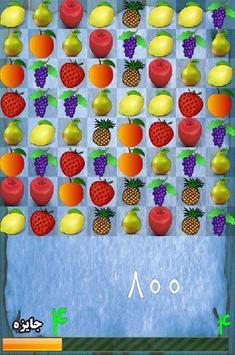 میوه های سه تایی screenshot 1