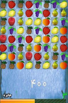 میوه های سه تایی screenshot 2