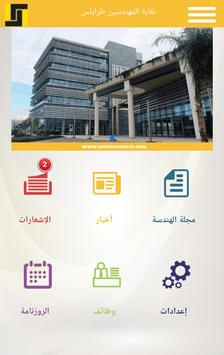 OEA Tripoli poster