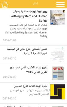 OEA Tripoli apk screenshot