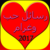 رسائل حب 2017 icon