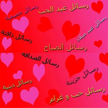 رسائل حب 2017 poster