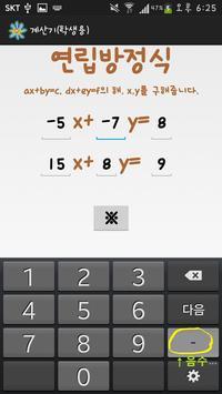 계산기(학생용) apk screenshot