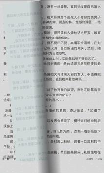 冷酷总裁小说集[简繁] apk screenshot