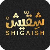 SHiGAiSH icon