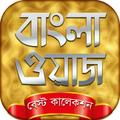 bangla waz mp3 বাংলা ওয়াজ