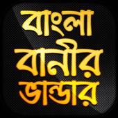 বাংলা বানীর ভান্ডার icon