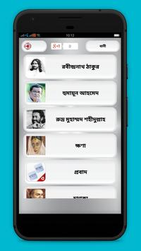 বাংলা বানীর ভান্ডার screenshot 11