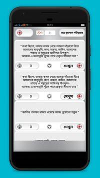 বাংলা বানীর ভান্ডার screenshot 12