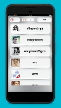 বাংলা বানীর ভান্ডার screenshot 6