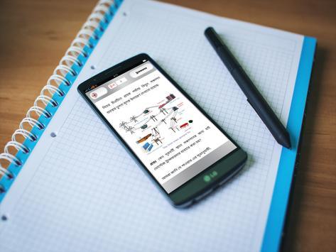 বেসিক ইলেক্ট্রিক্যাল ইঞ্জিনিয়ারিং বই apk screenshot