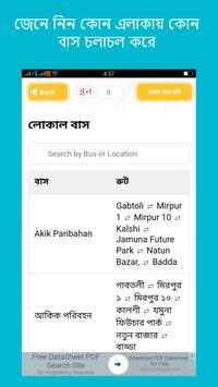 Dhaka City Bus Route screenshot 2