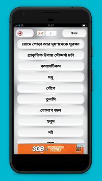 চেহারার উজ্জ্বলতা বৃদ্ধির উপায় screenshot 1