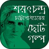 শরৎচন্দ্র উপন্যাস সমগ্র/ Sarat icon