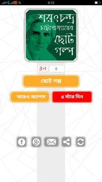শরৎচন্দ্র উপন্যাস সমগ্র/ Sarat apk screenshot
