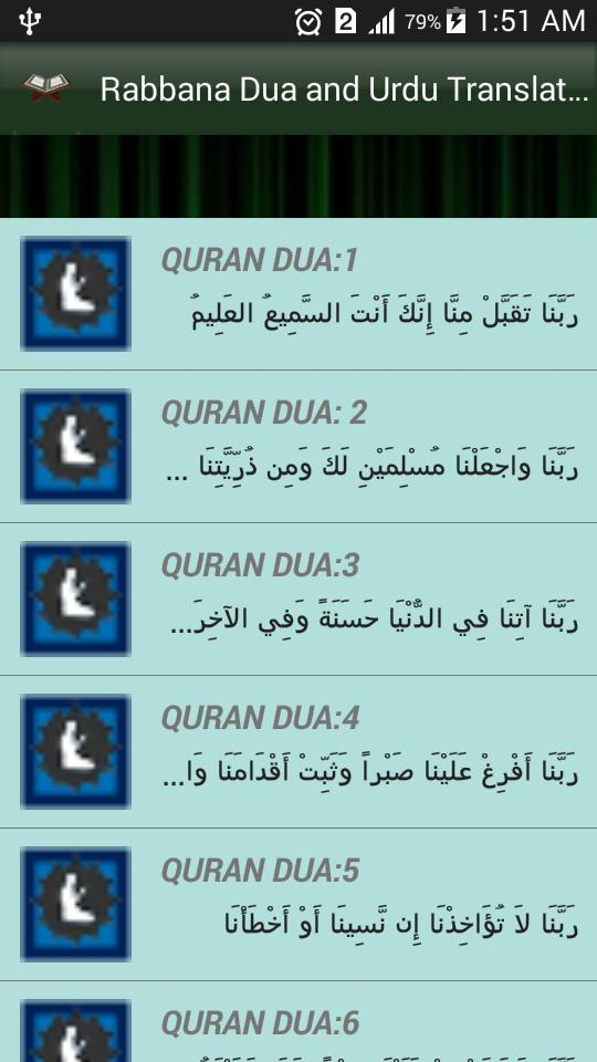 Rabbana Dua & Urdu Translation for Android - APK Download