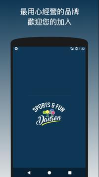 Danson Sports poster