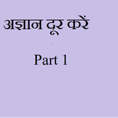 Gyan Prapt karein in Hindi -अज्ञानता दूर  करें - 1 icon