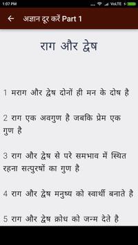 Gyan Prapt karein in Hindi -अज्ञानता दूर  करें - 1 poster