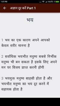 Gyan Prapt karein in Hindi -अज्ञानता दूर  करें - 1 apk screenshot