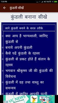 कुंडली सीखें poster