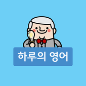 하루의 영어 (영어 명언, 영어 격언, 영어 좌우명, 영어 속담, 자기계발, 영어 좋은말) icon