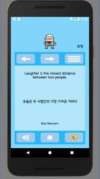 하루의 영어 (영어 명언, 영어 격언, 영어 좌우명, 영어 속담, 자기계발, 영어 좋은말) screenshot 6