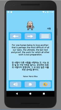 하루의 영어 (영어 명언, 영어 격언, 영어 좌우명, 영어 속담, 자기계발, 영어 좋은말) screenshot 8