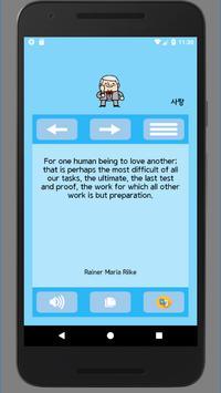 하루의 영어 (영어 명언, 영어 격언, 영어 좌우명, 영어 속담, 자기계발, 영어 좋은말) screenshot 9