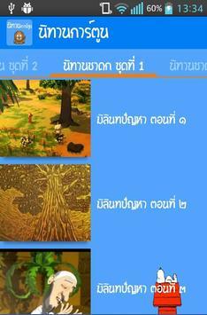 นิทานการ์ตูน apk screenshot