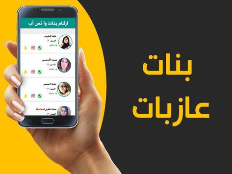 ارقام بنات مدينتك واتس اب 2017 شات تعارف دردشة screenshot 4