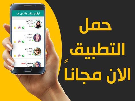 ارقام بنات مدينتك واتس اب 2017 شات تعارف دردشة screenshot 6