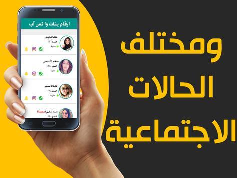 ارقام بنات مدينتك واتس اب 2017 شات تعارف دردشة screenshot 2