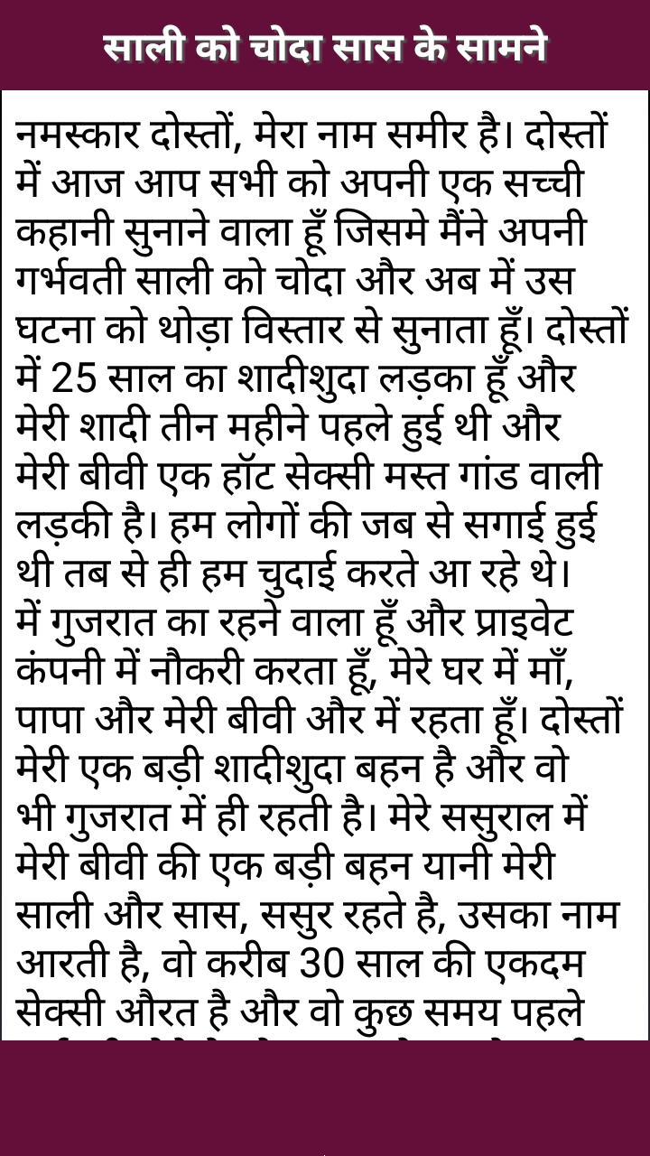 Desi Kahaniyan– hindi desi story for Android - APK Download