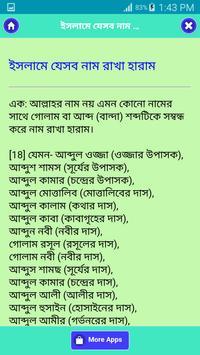 ছেলেদের ইসলামিক সুন্দর নাম অর্থসহ screenshot 3