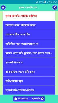 সুন্দর সেলফি তোলার কৌশল poster