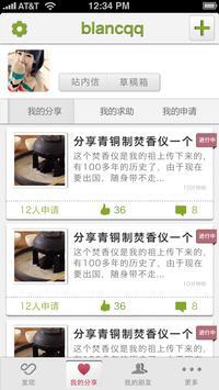 顺丰分享 apk screenshot