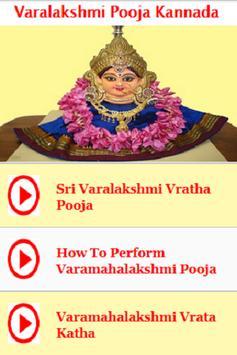 Kannada Varalakshmi Pooja and Vrat Videos apk screenshot