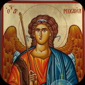 Angel de la Guarda Biblia icon